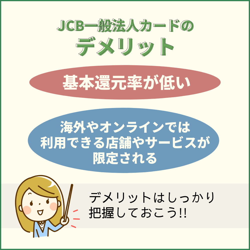 JCB一般法人カードの気になるデメリット