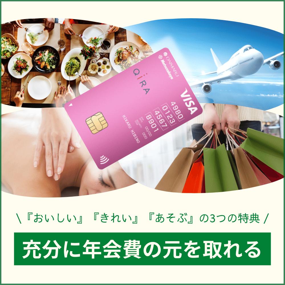 大丸松坂屋カードに付帯している特典