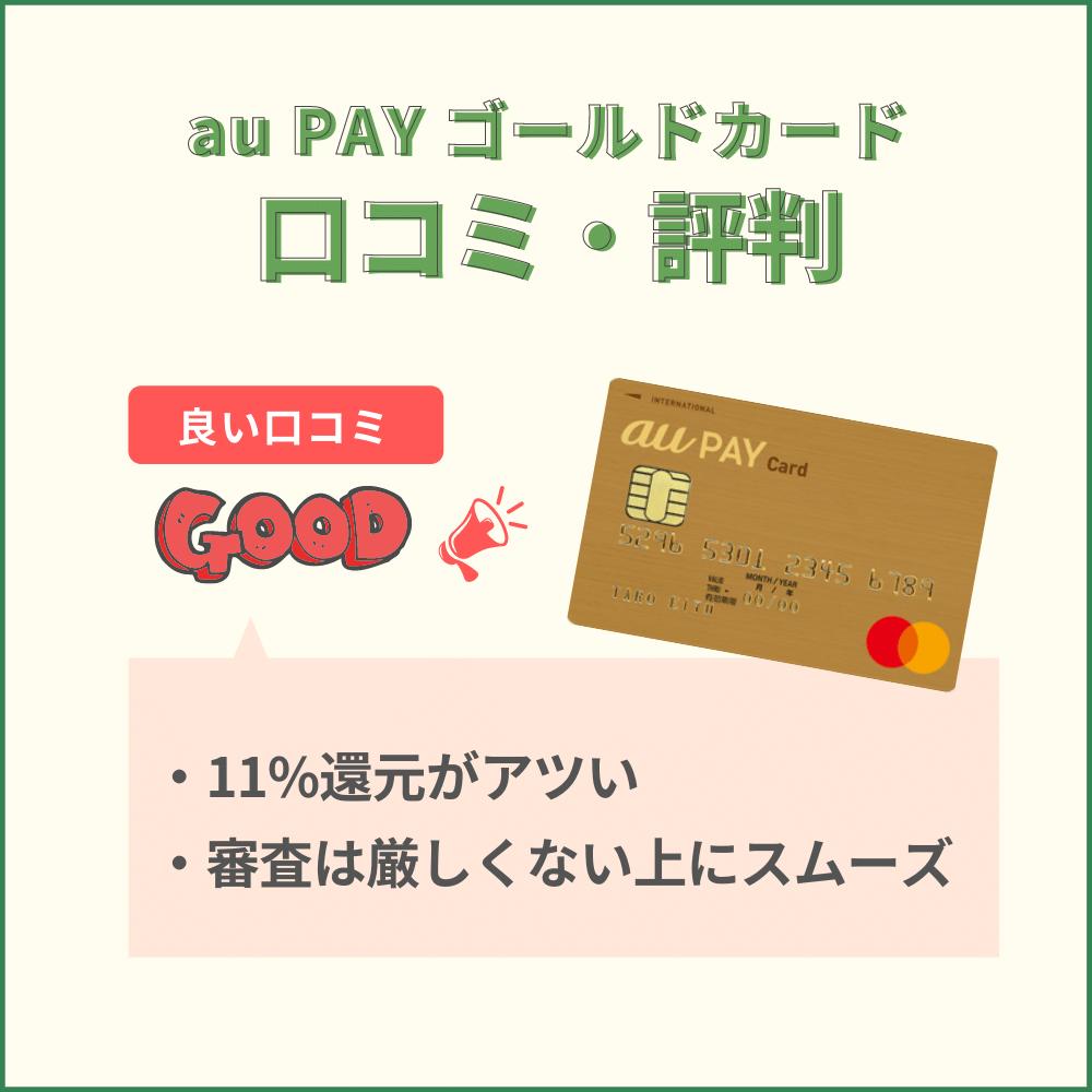 au PAY ゴールドカード利用者の口コミ