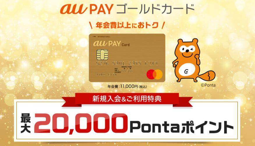 auPAYゴールドカード公式