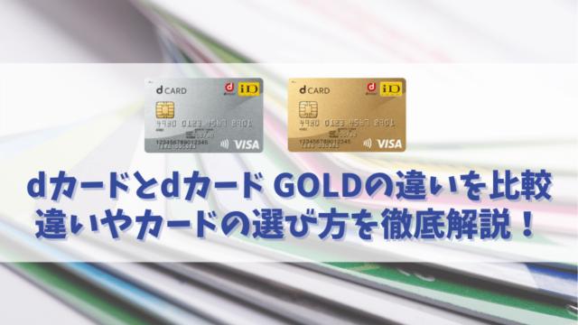 dカードとdカード GOLDの違いを比較 あなたにおすすめなdカードはどっち? (2)