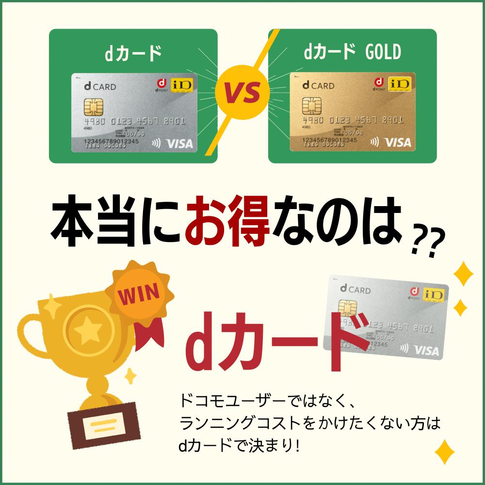 dカードとdカード GOLDを徹底比較|違いを見分けてあなたに合うカードを見つけよう!