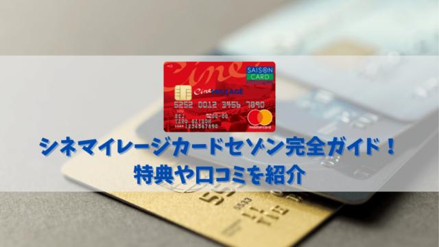 【シネマイレージカードセゾンの特典と口コミ】映画好きには必須なクレジットカード
