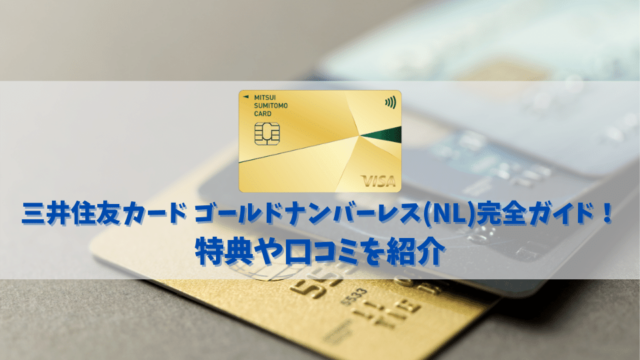 【三井住友カード ゴールドナンバーレス(NL)の特典と口コミ】条件次第で永年無料で使えるゴールドカード!