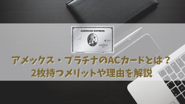 アメックス・プラチナで便利なアディショナルカード(ACカード)とは?2枚持つメリットや理由を解説