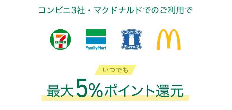 コンビニ3社およびマクドナルドで最大5%還元