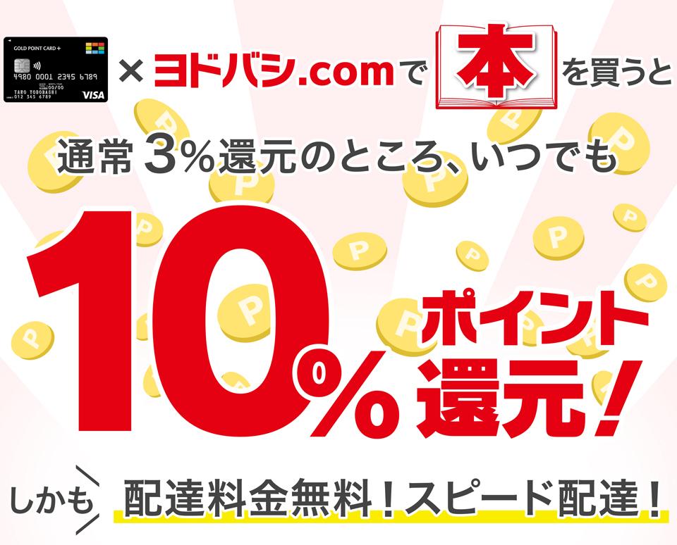 ヨドバシ.comで10%還元