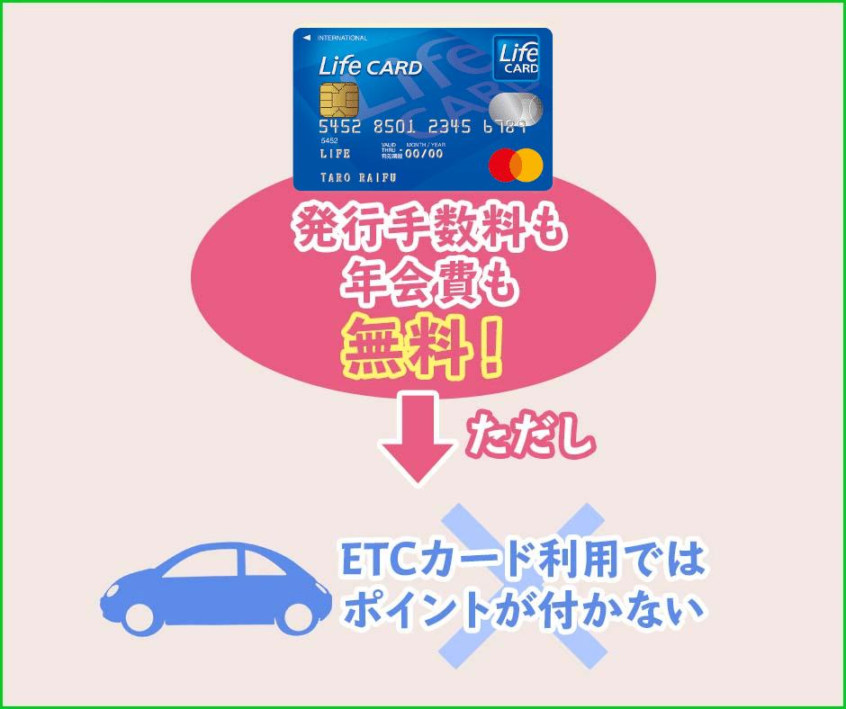 ライフカードのETCカードは発行手数料も年会費も無料!ただし、ポイントの付与がない