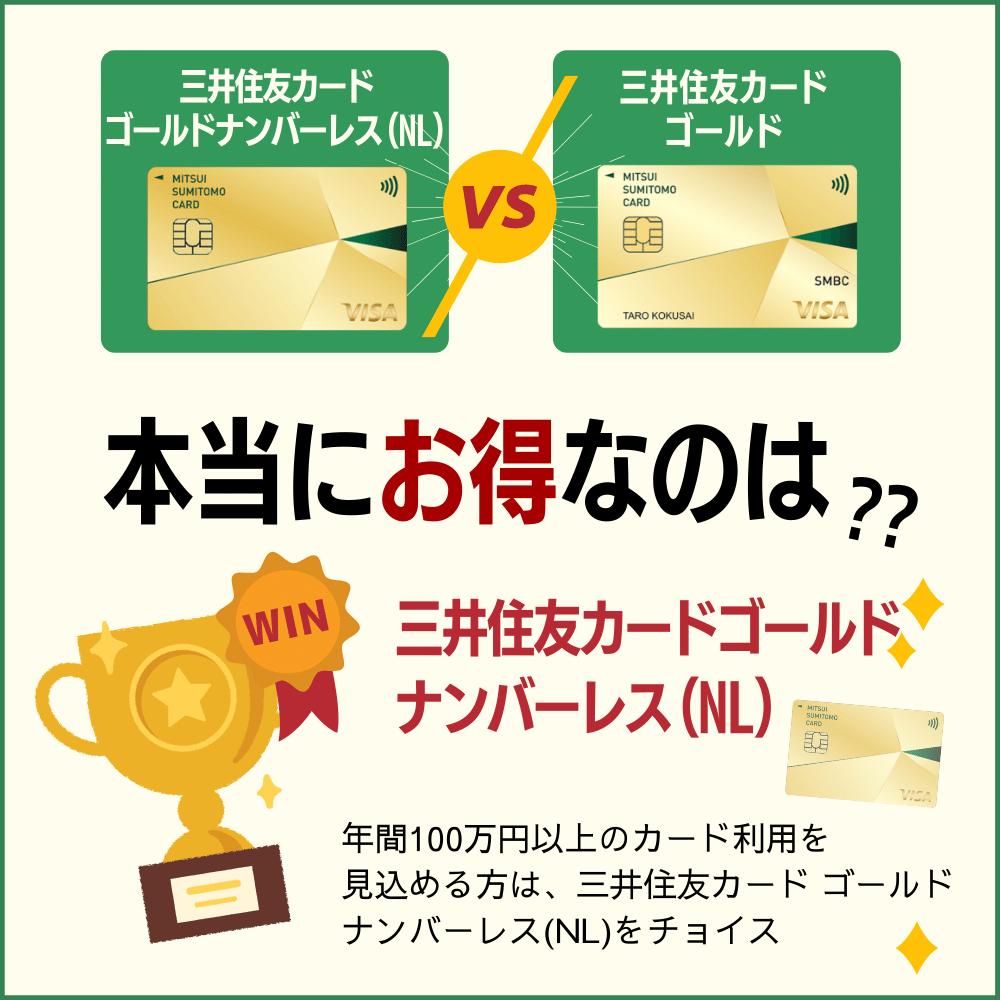 三井住友カード ゴールドナンバーレス(NL)と三井住友カード ゴールドの違いを比較