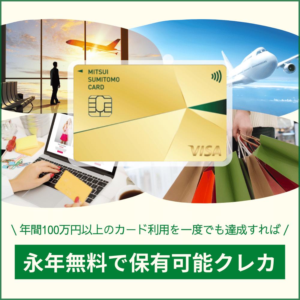 三井住友カード ゴールドナンバーレス(NL)に付帯している特典