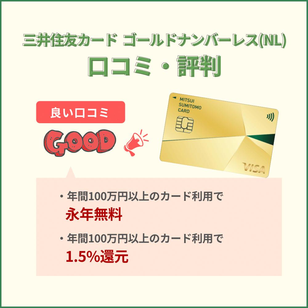 三井住友カード ゴールドナンバーレス(NL)の口コミ