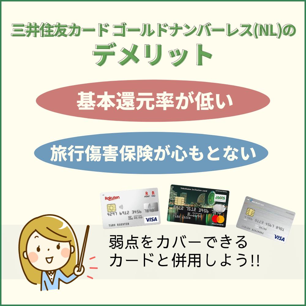 三井住友カード ゴールドナンバーレス(NL)の気になるデメリット