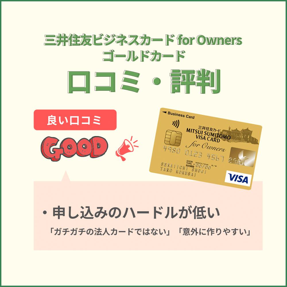 三井住友ビジネスカード for Owners ゴールドカードの口コミ