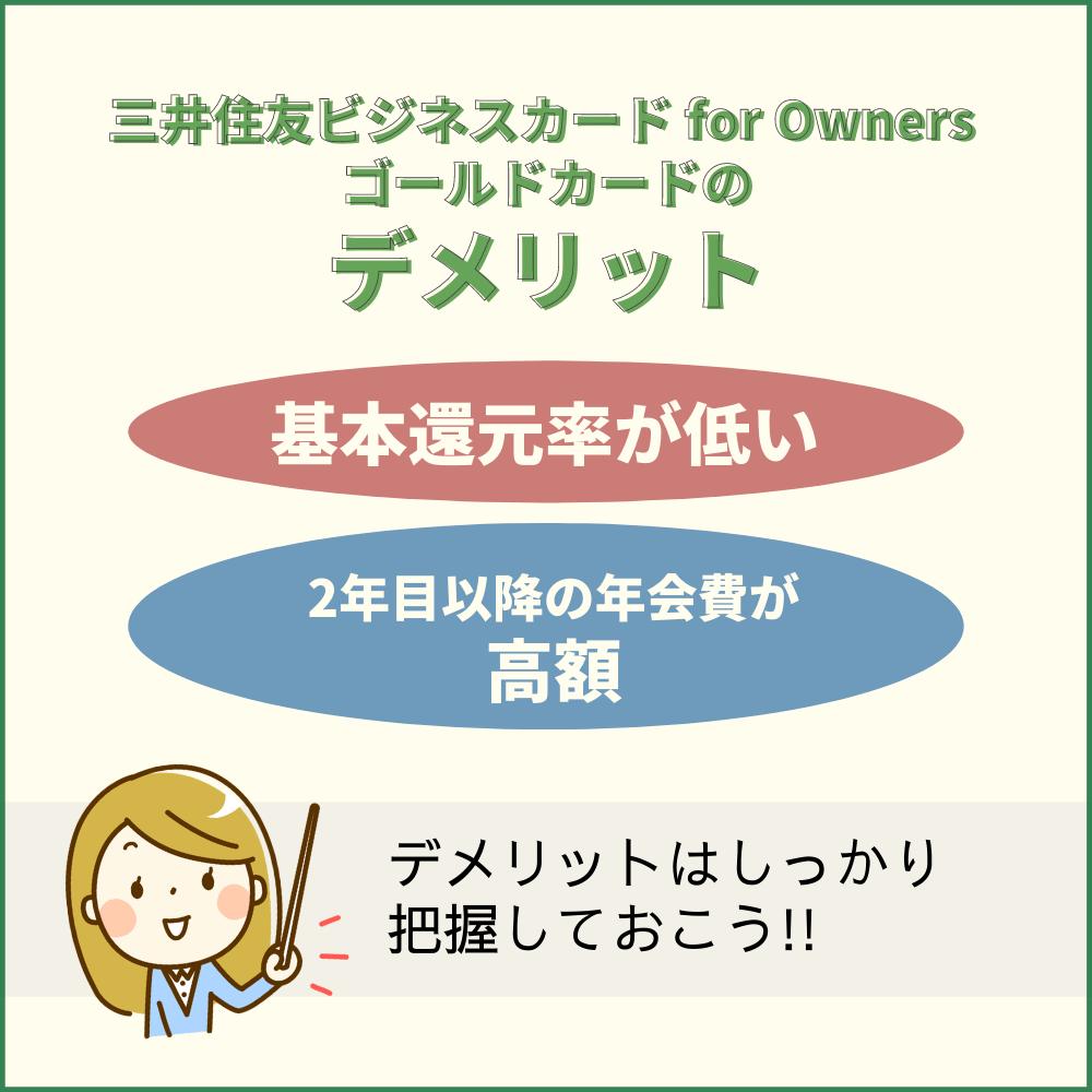 三井住友ビジネスカード for Owners ゴールドカードの気になるデメリット