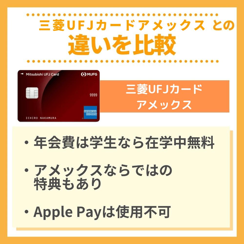 三菱UFJカードとMUFGカード・イニシャル・アメックスの違いを比較