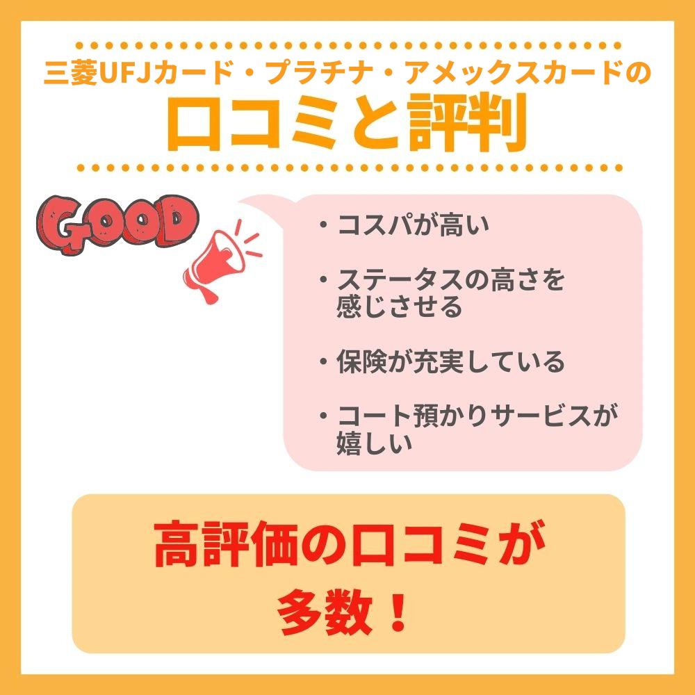 三菱UFJカード・プラチナ・アメックスカードの口コミ・評判