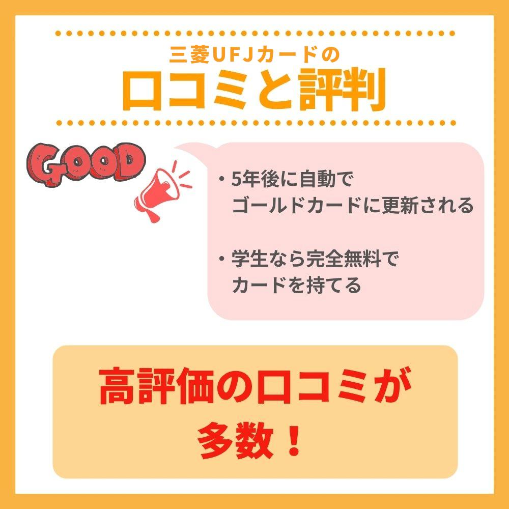 三菱UFJカード利用者の口コミ
