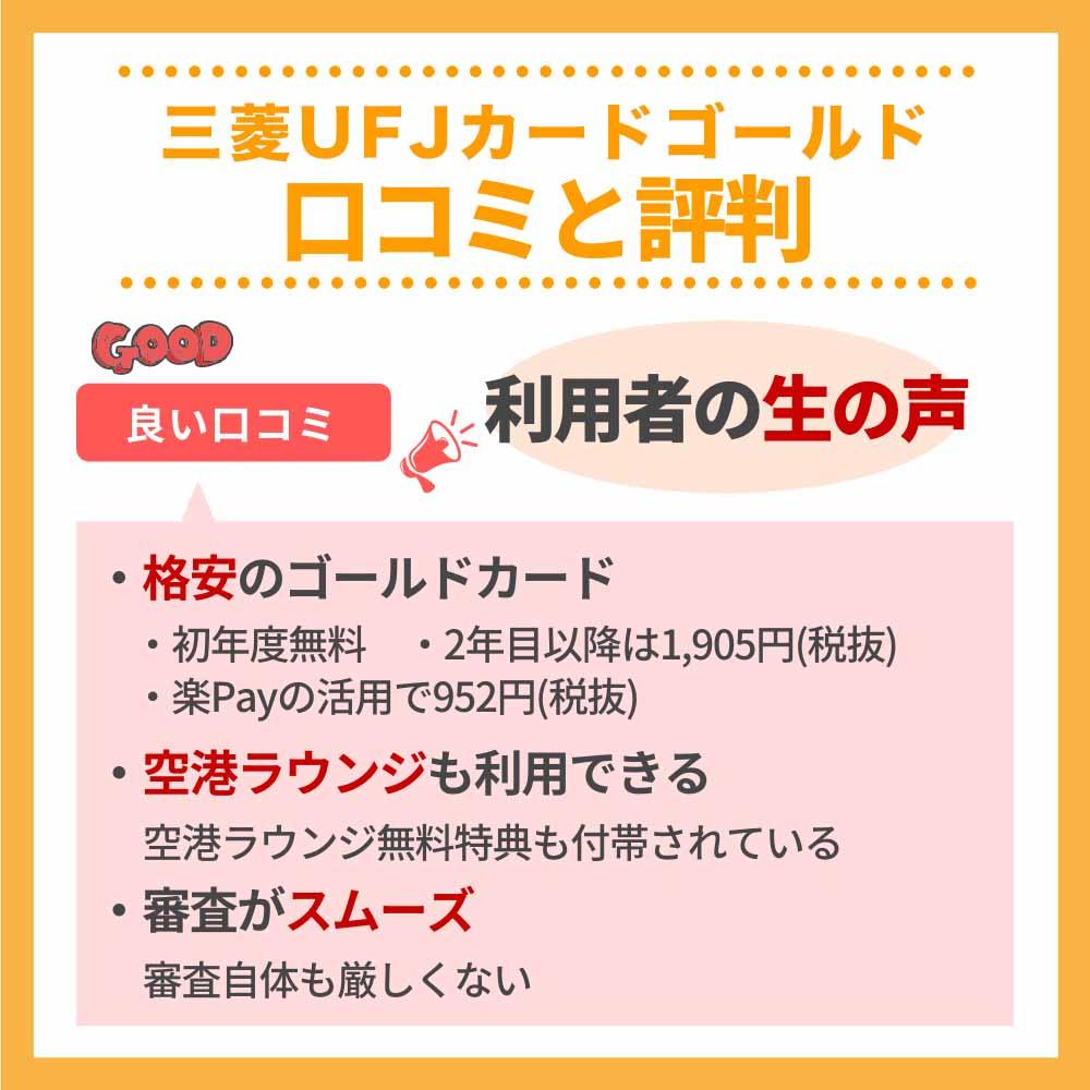 三菱UFJカード ゴールドの口コミ・評判