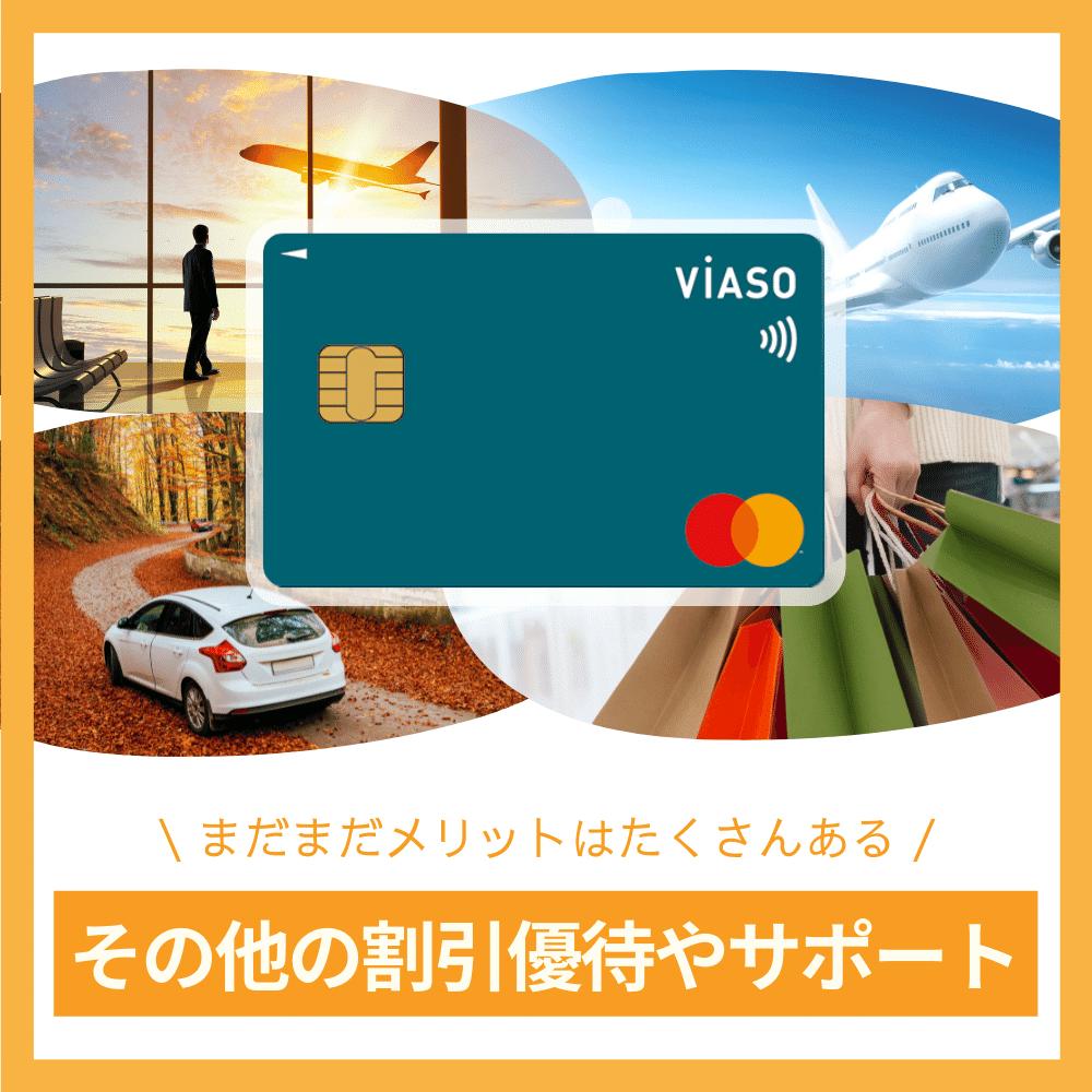 三菱UFJカード VIASOカードのその他の割引優待やサポート