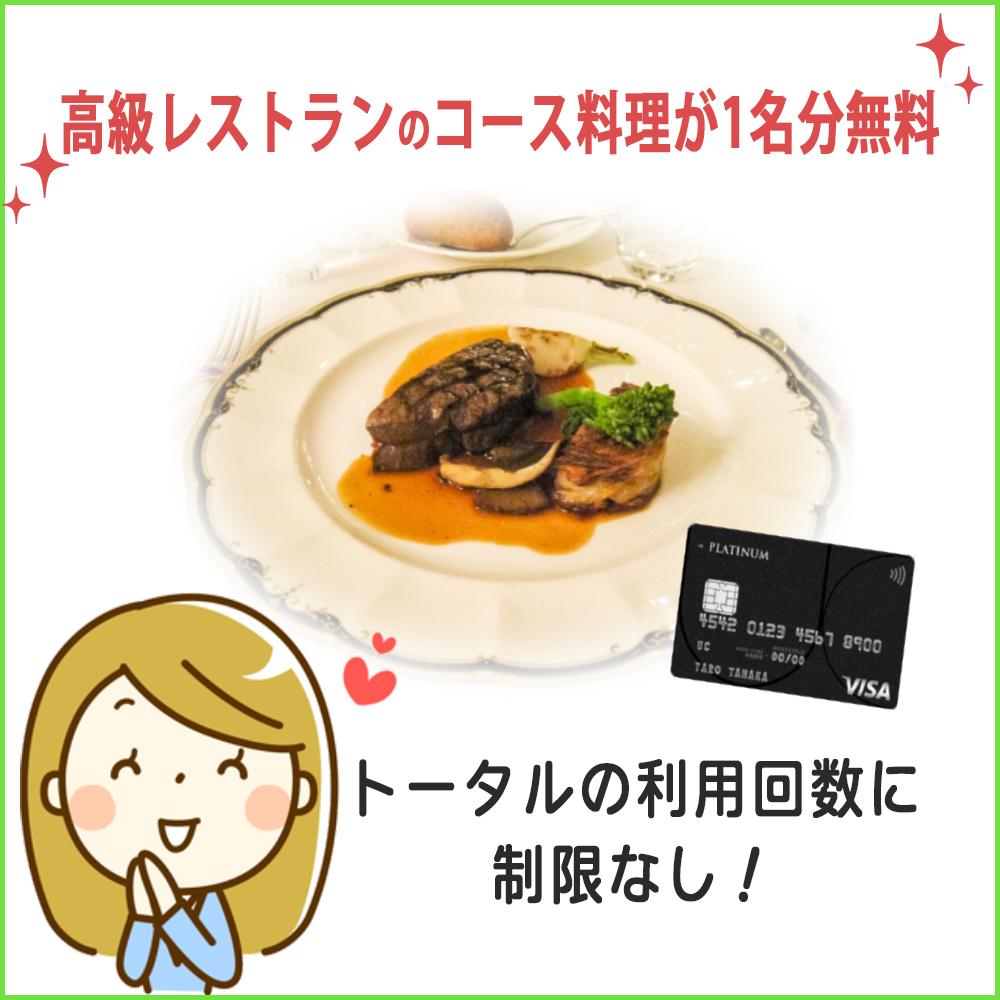 高級レストランのコース料理が1名分無料