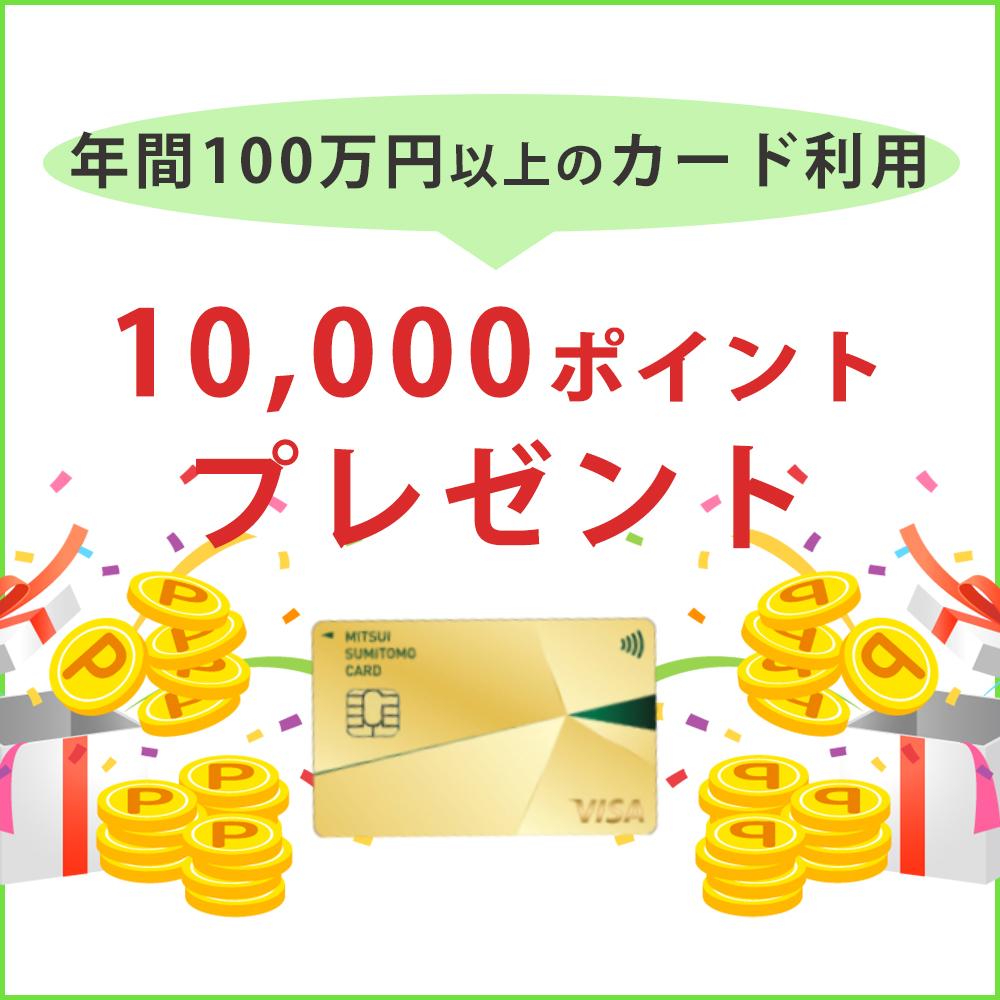 年間100万円以上のカード利用で10,000ポイントプレゼント