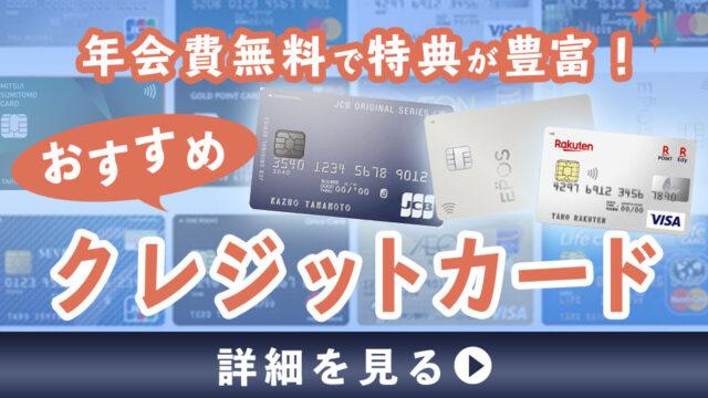 【年会費無料で選ぶ】おすすめクレジットカードを紹介|高還元カードから充実した特典付きカードも年会費無料で使える!