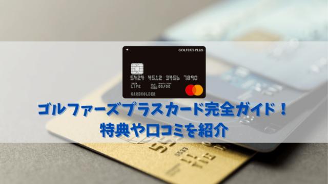 【ゴルファーズプラスカードの特典と口コミ】常時1.25%の隠れた高還元カード