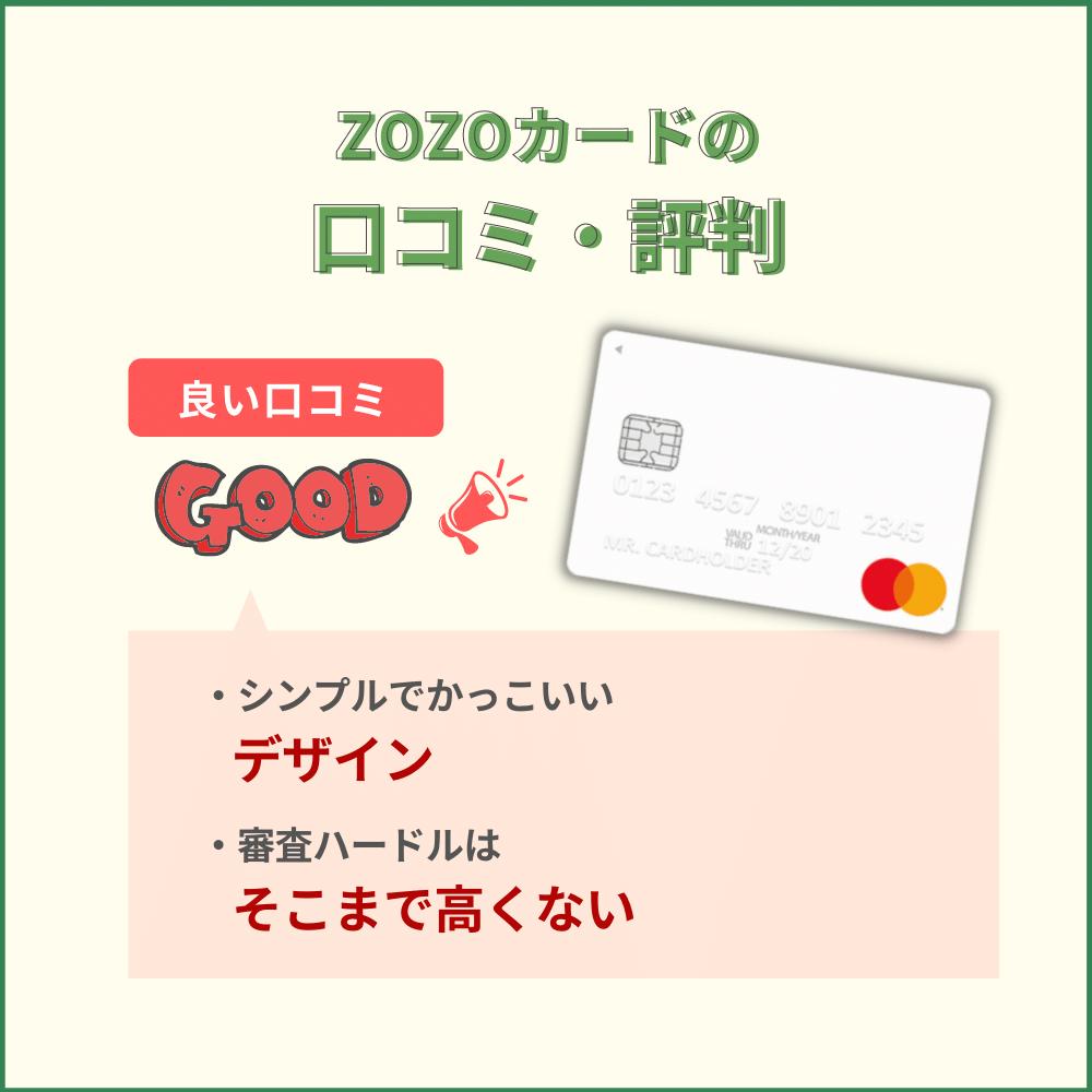 ZOZOカードの口コミ