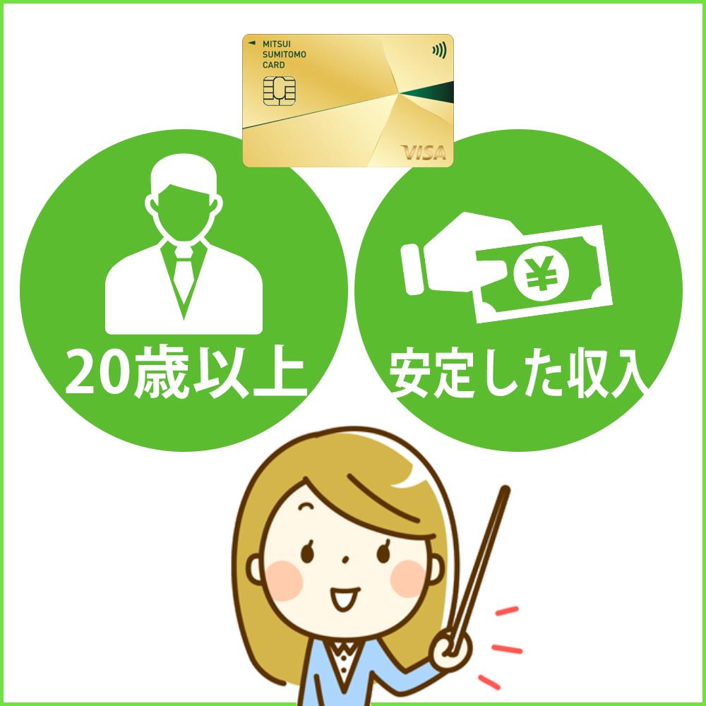 三井住友カード ゴールドナンバーレス(NL)の申し込み対象者