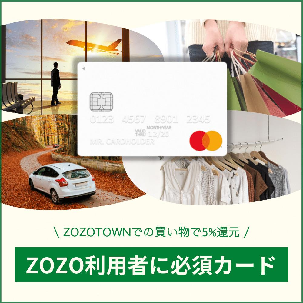 ZOZOカードに付帯している特典