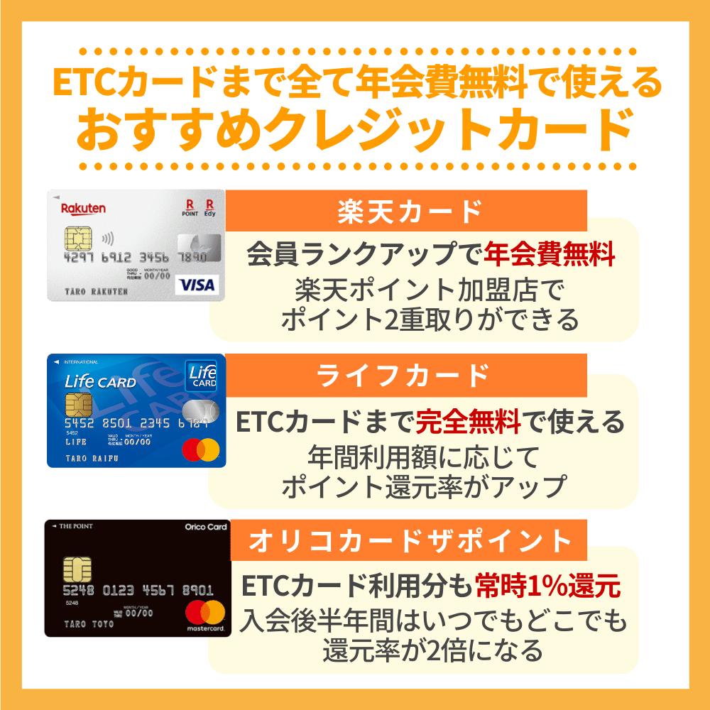 ETCカードまで全て年会費無料で使えるおすすめクレジットカード