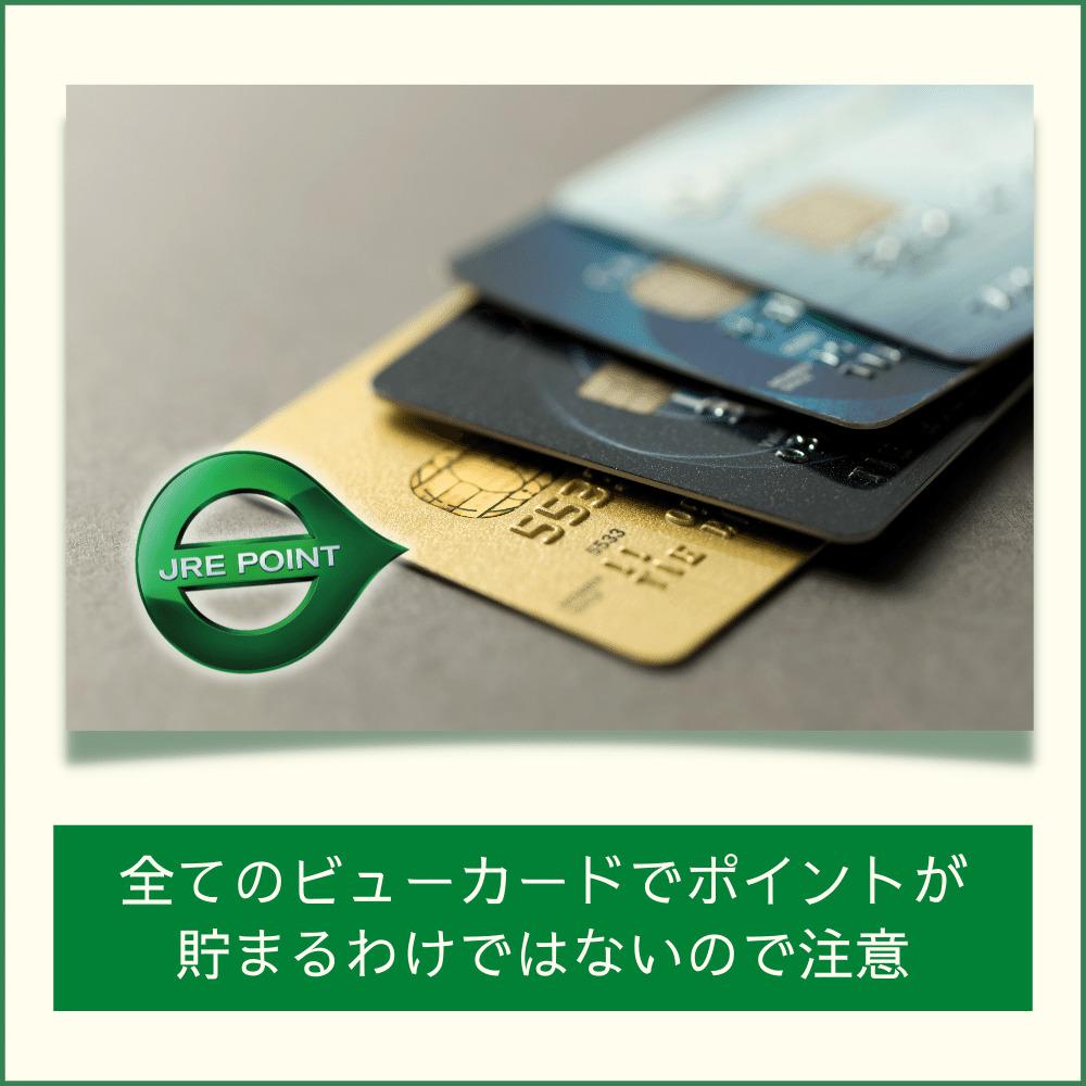 JREポイントが貯まるクレジットカード一覧
