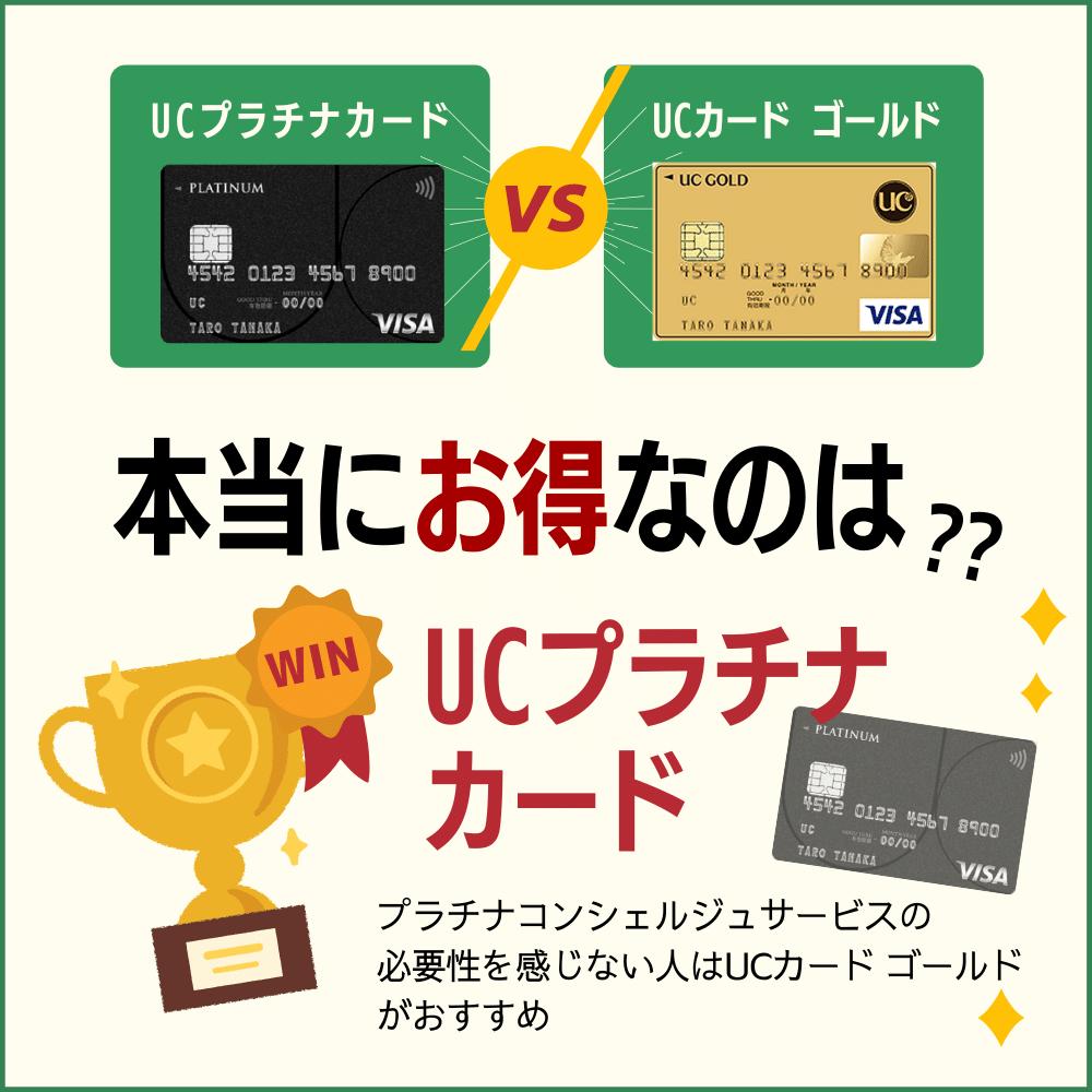 UCプラチナカードとUCカード ゴールドの違いを比較|おすすめなのはどっち?