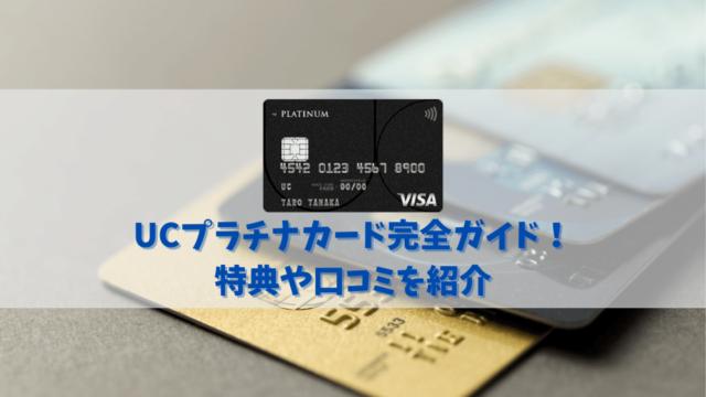 UCプラチナカードは永年無料で使える首都高お得カード!