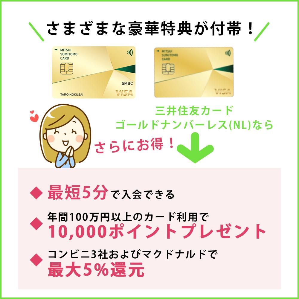 三井住友カード ゴールドナンバーレス(NL)と三井住友カード ゴールドの特典