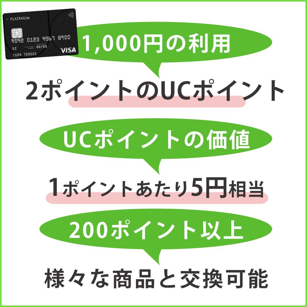 UCプラチナカードの利用で貯まるポイント仕様