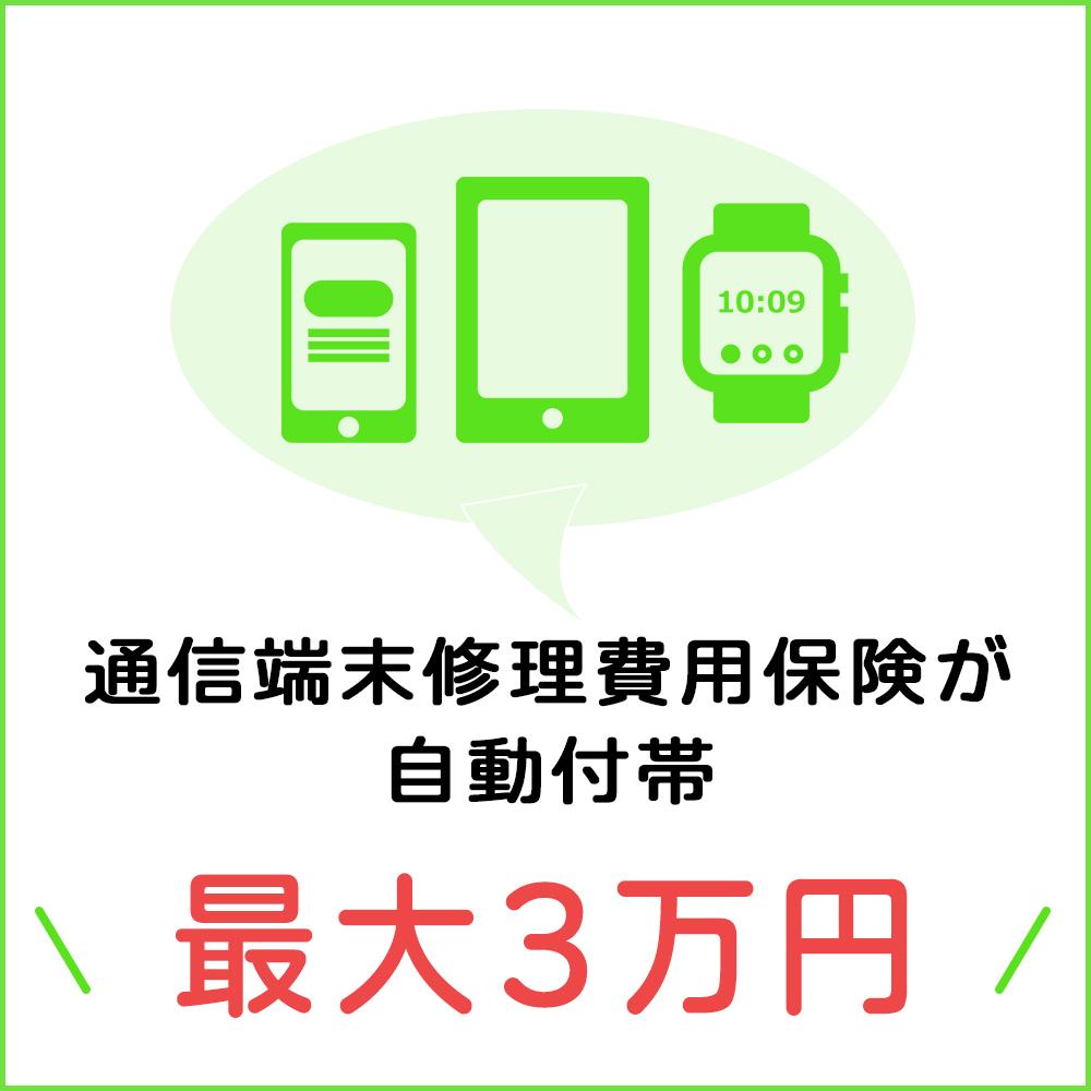 最大3万円の通信端末修理費用保険が自動付帯