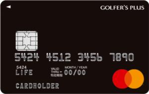 ゴルファーズプラスカード