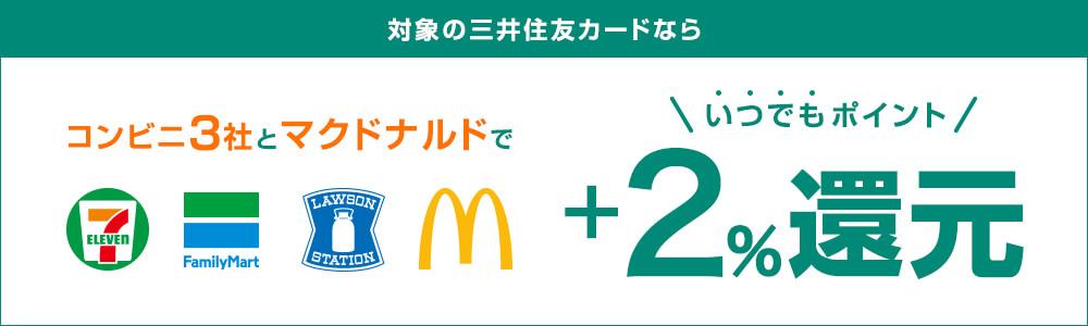 三井住友カードならコンビニやマクドナルドで+2%還元
