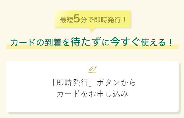最短5分で三井住友カード ゴールドナンバーレス(NL)に入会できる