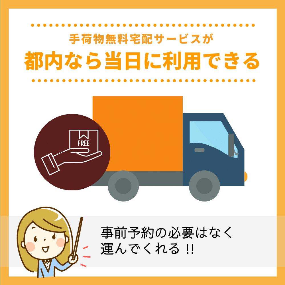 手荷物無料宅配サービスが都内なら当日に利用できる