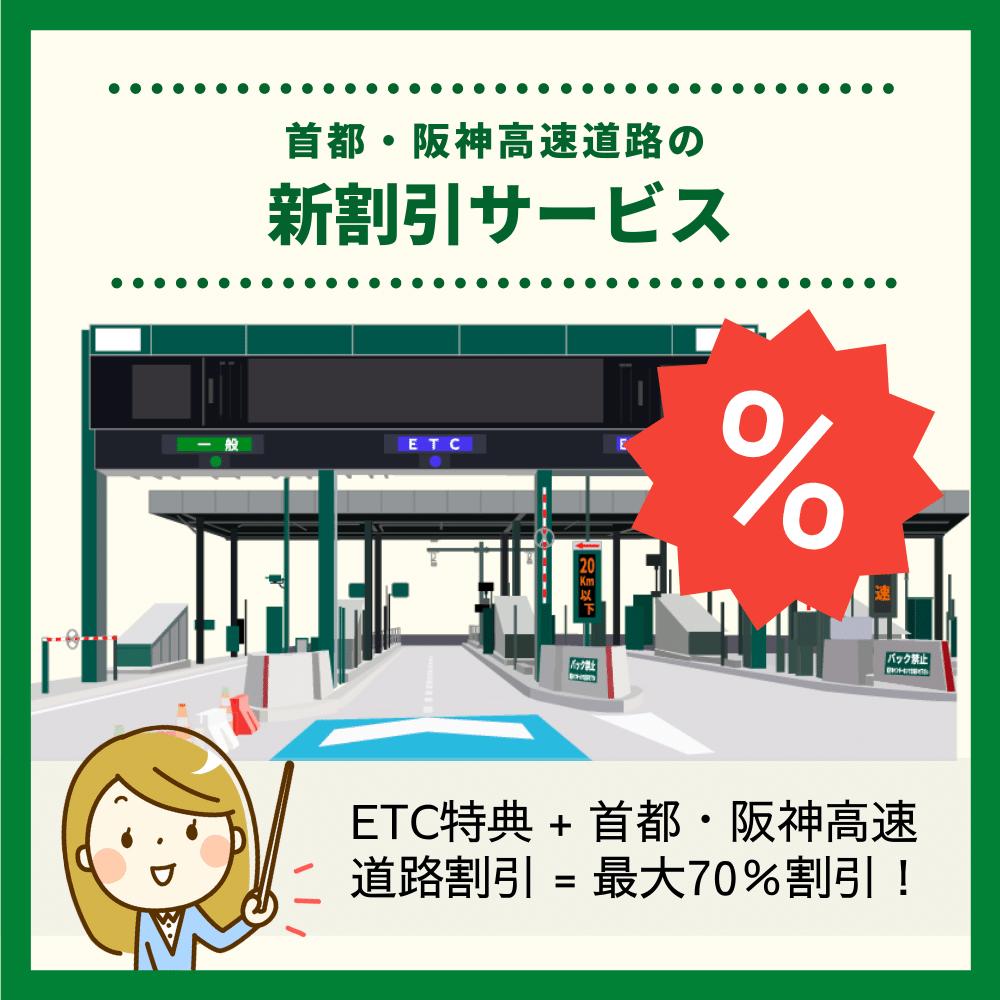 首都・阪神高速道路の新割引サービスが受けられる
