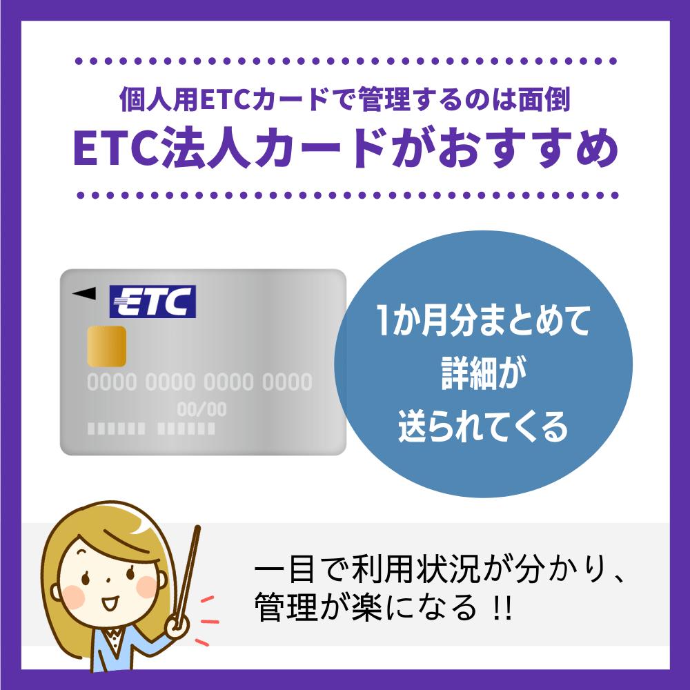 個人用ETCカードで経費として計上しようとすると面倒!
