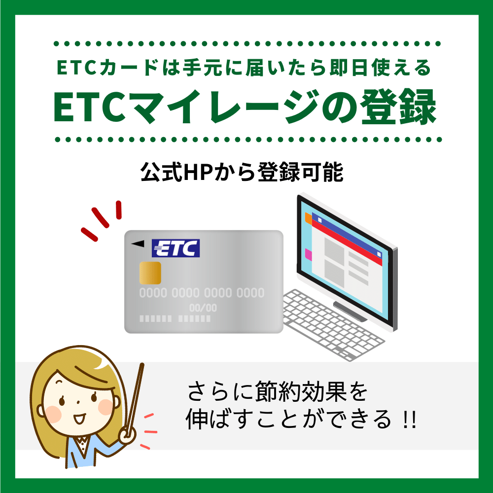 ETCカードは届いたらすぐに使える!ETCマイレージの登録もしておこう!
