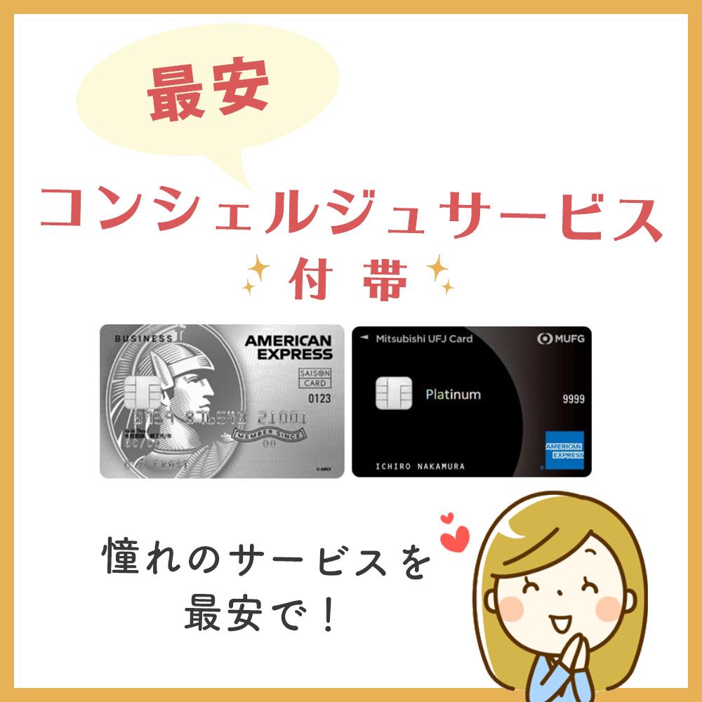 最安でコンシェルジュサービスが付帯しているのはこのクレジットカード!