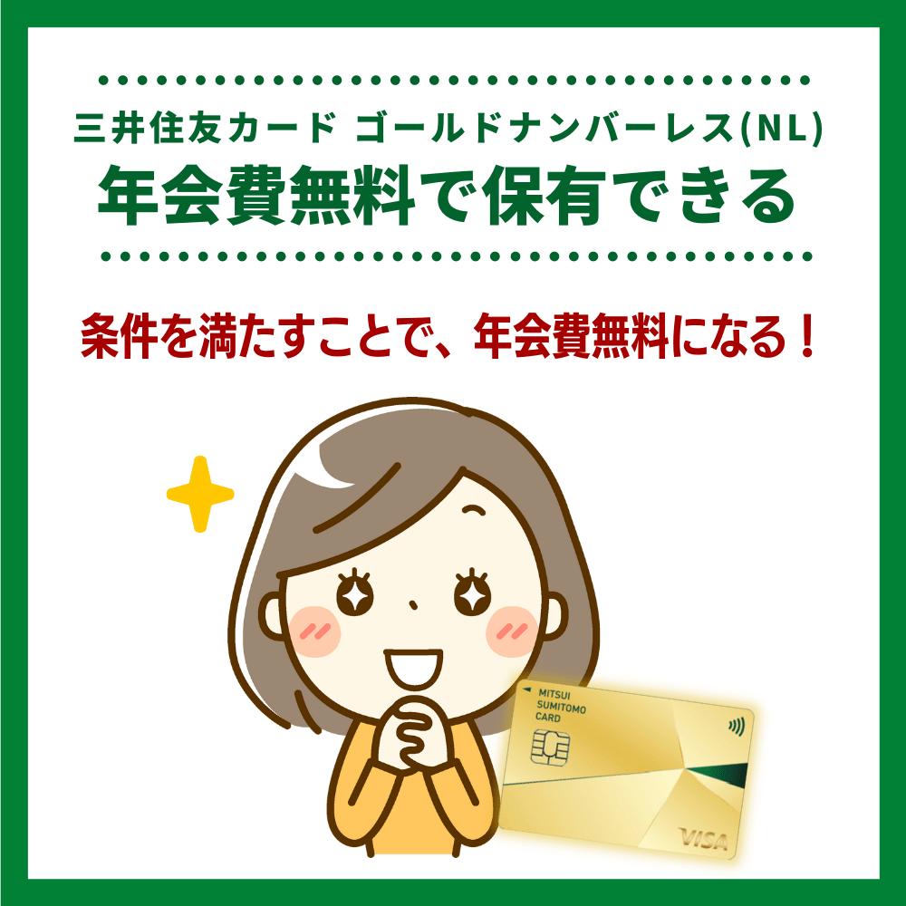 三井住友カード ゴールドナンバーレスは年会費無料で保有できる!