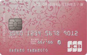 JCB-CARD-W-plus-L