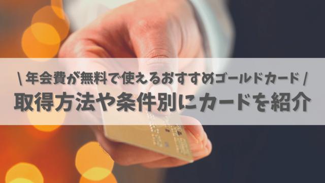 年会費無料で使えるおすすめゴールドカード|取得方法や条件別にカードを紹介!
