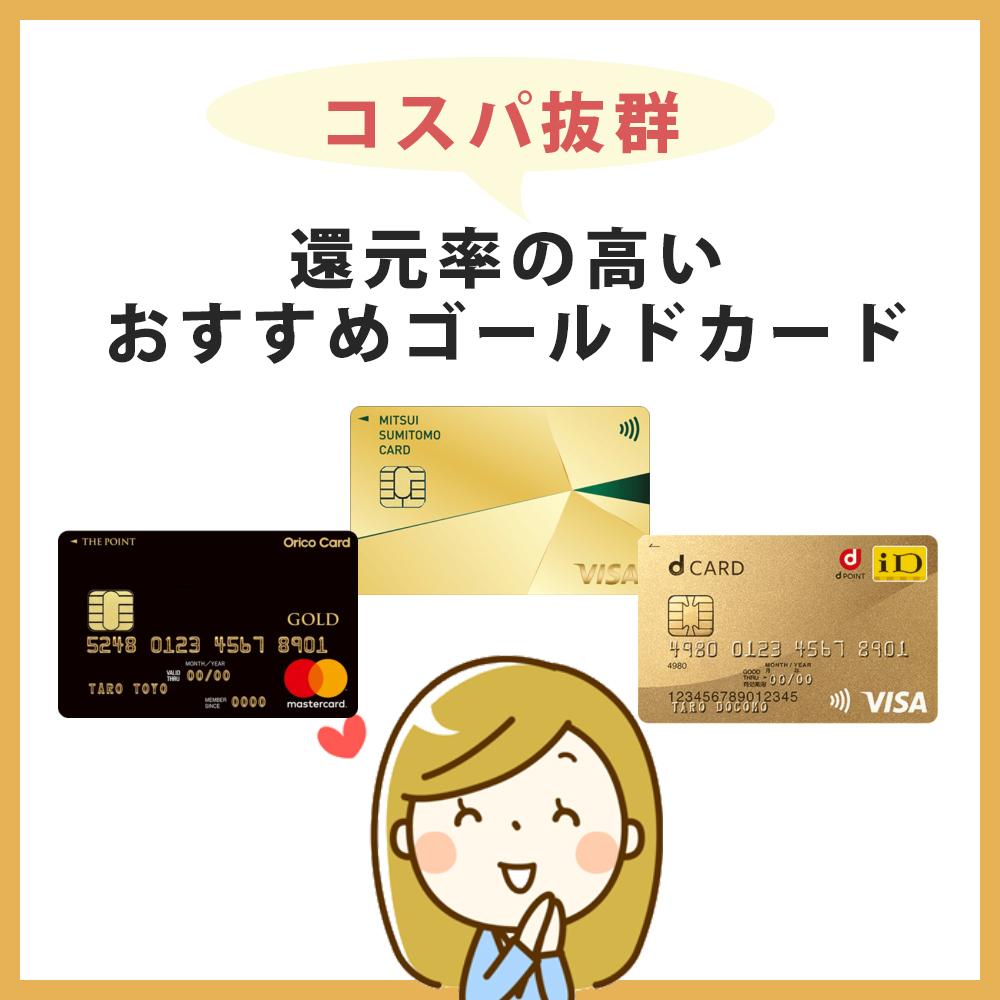 【コスパ抜群】年会費はかかるが還元率の高いおすすめゴールドカード