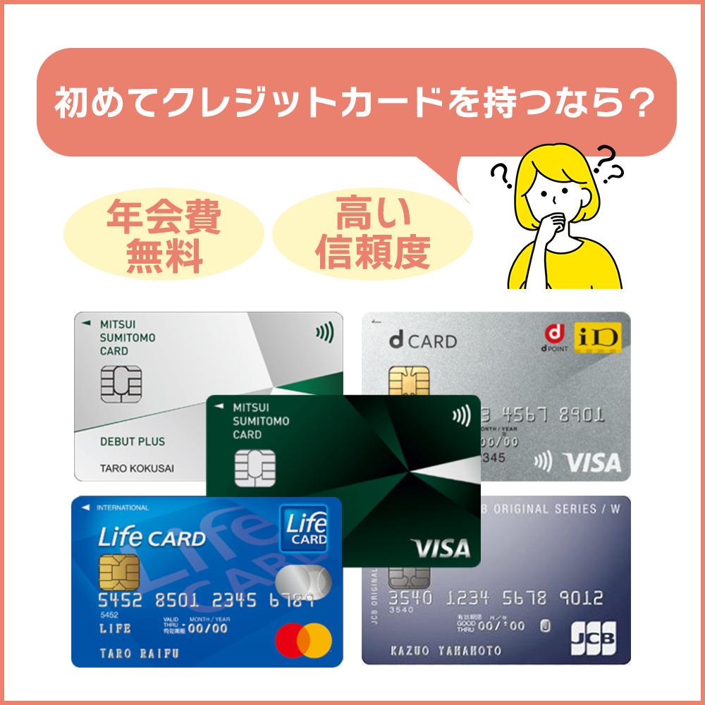 年会費無料で初めての1枚におすすめのクレジットカード|信頼度も高い!
